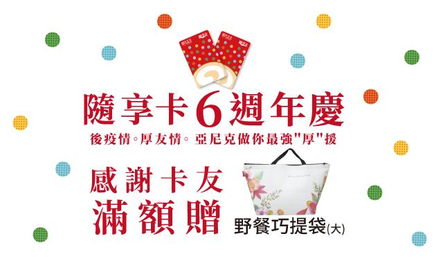 【9/23上市】隨享卡6周年慶