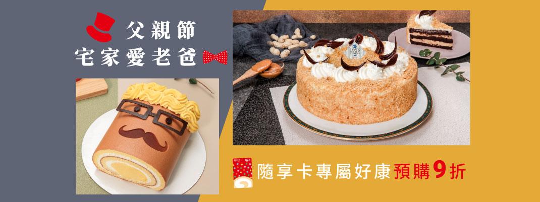 亞尼克門市-商品介紹-生日蛋糕