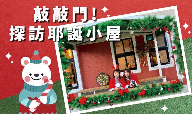 探訪耶誕小屋