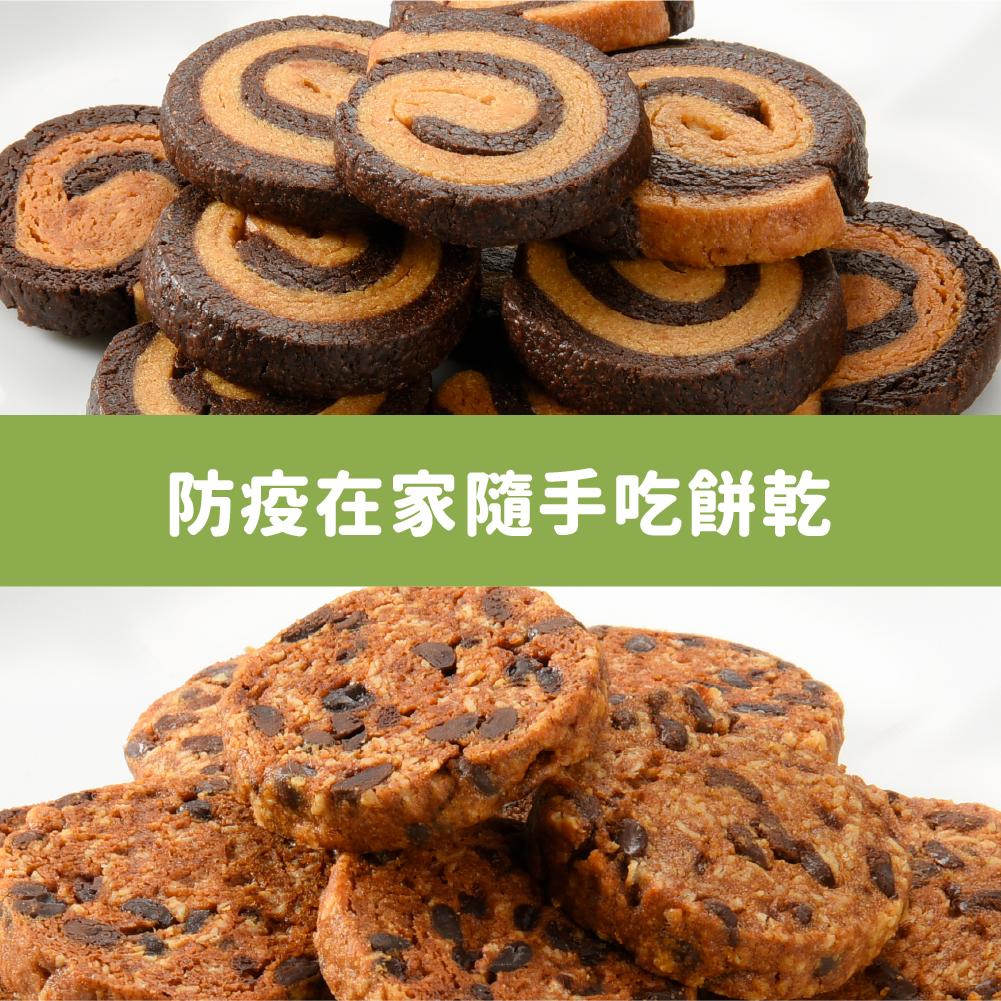 【5包$399】捲餅乾×2+巧克力豆餅×3