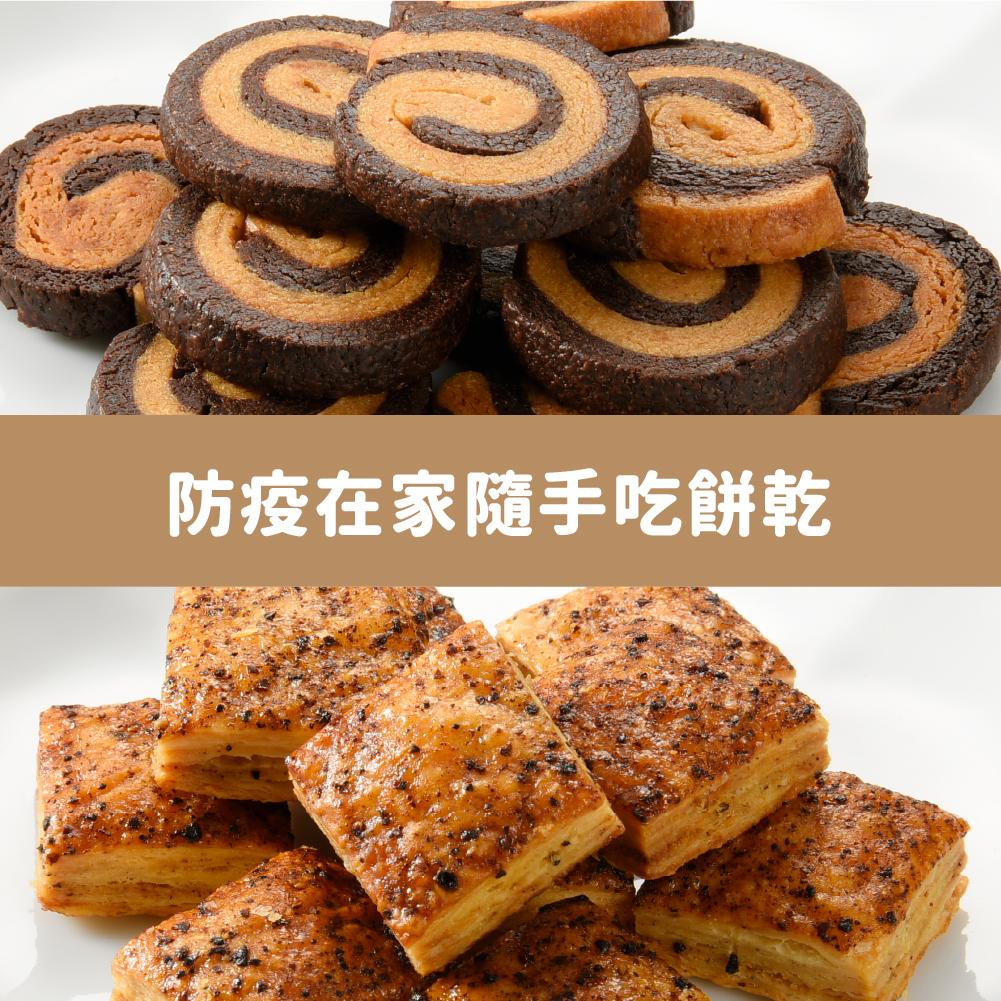 【5包$399】捲餅乾×2+馬告方塊酥×3