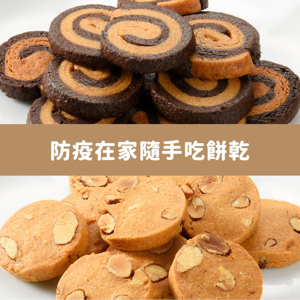 【5包$399】捲餅乾×2+脆杏仁餅×3