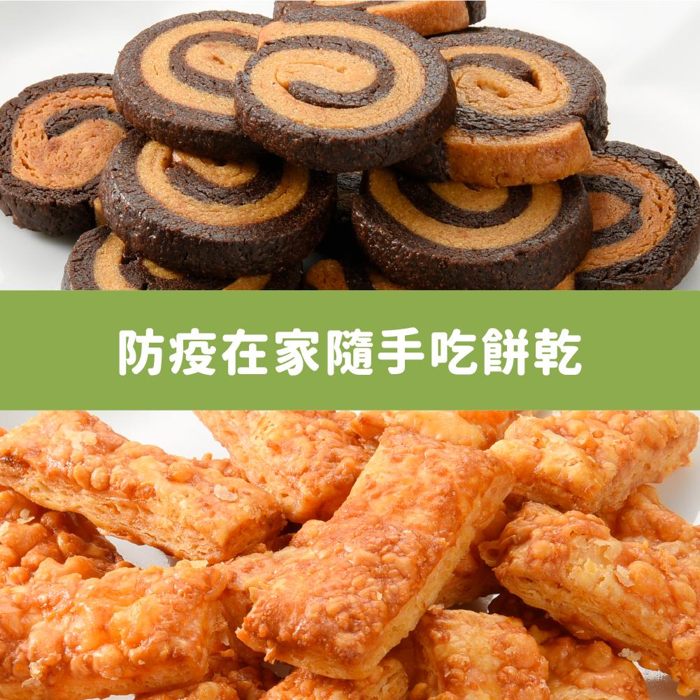 【5包$399】捲餅乾×2+高達起司×3