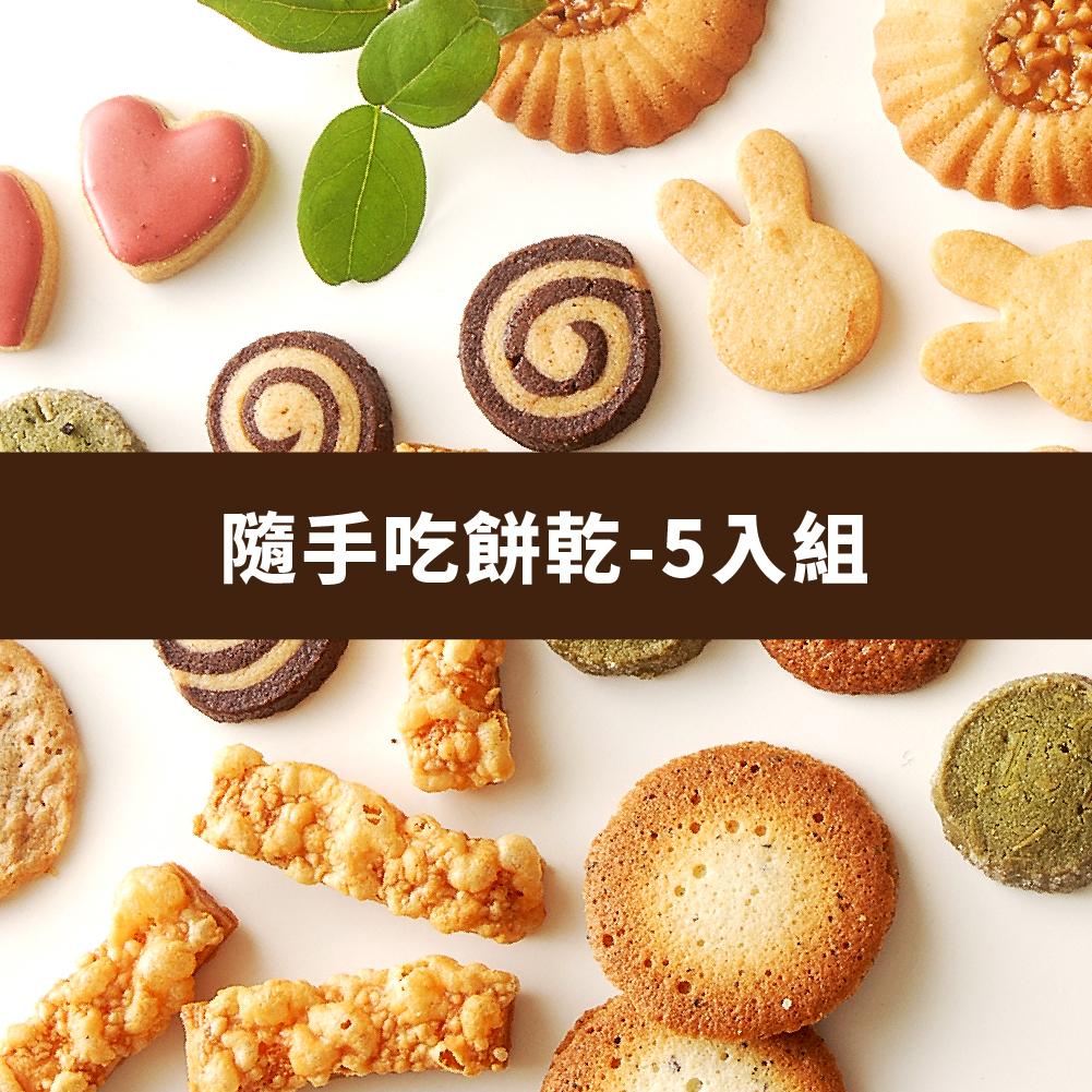 【5包$399】餅乾隨手包綜合5入組
