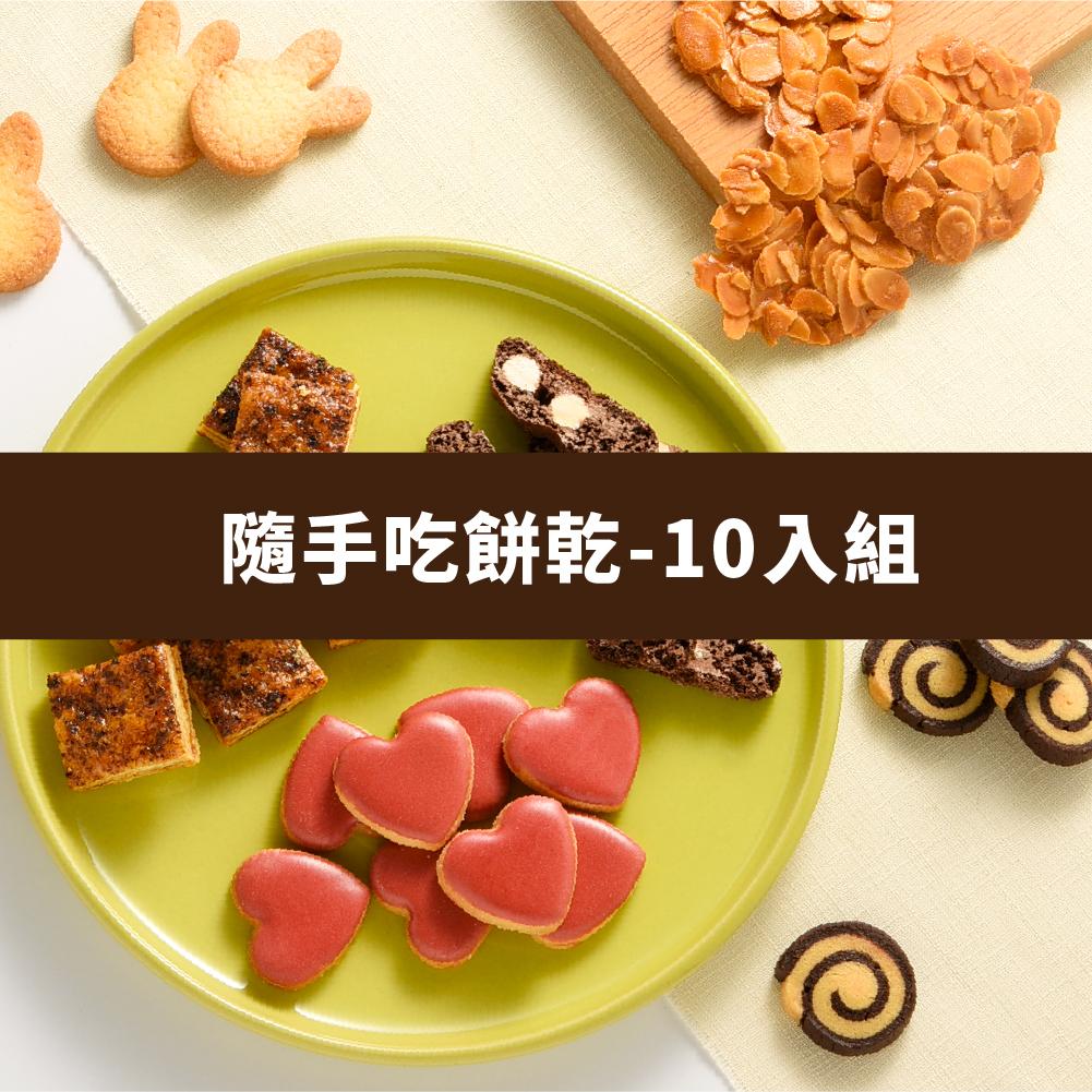 【10包$749】餅乾隨手包綜合10入組