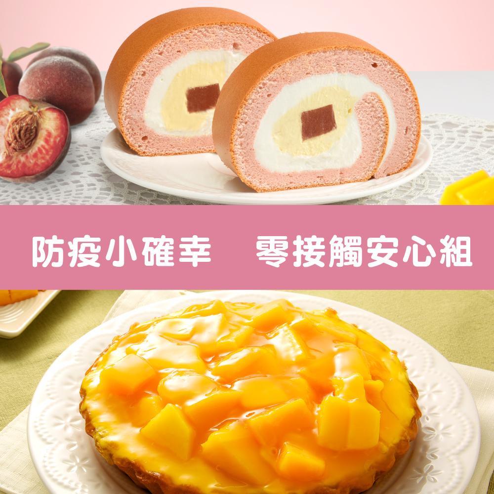 蜜桃芒果生乳捲+仲夏鮮芒派-6吋