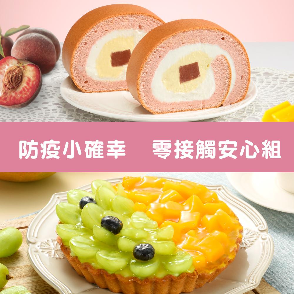 蜜桃芒果生乳捲+鮮芒白葡萄雙享派