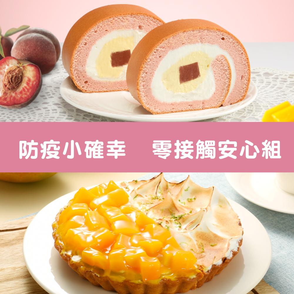 蜜桃芒果生乳捲+鮮芒檸檬雙享派