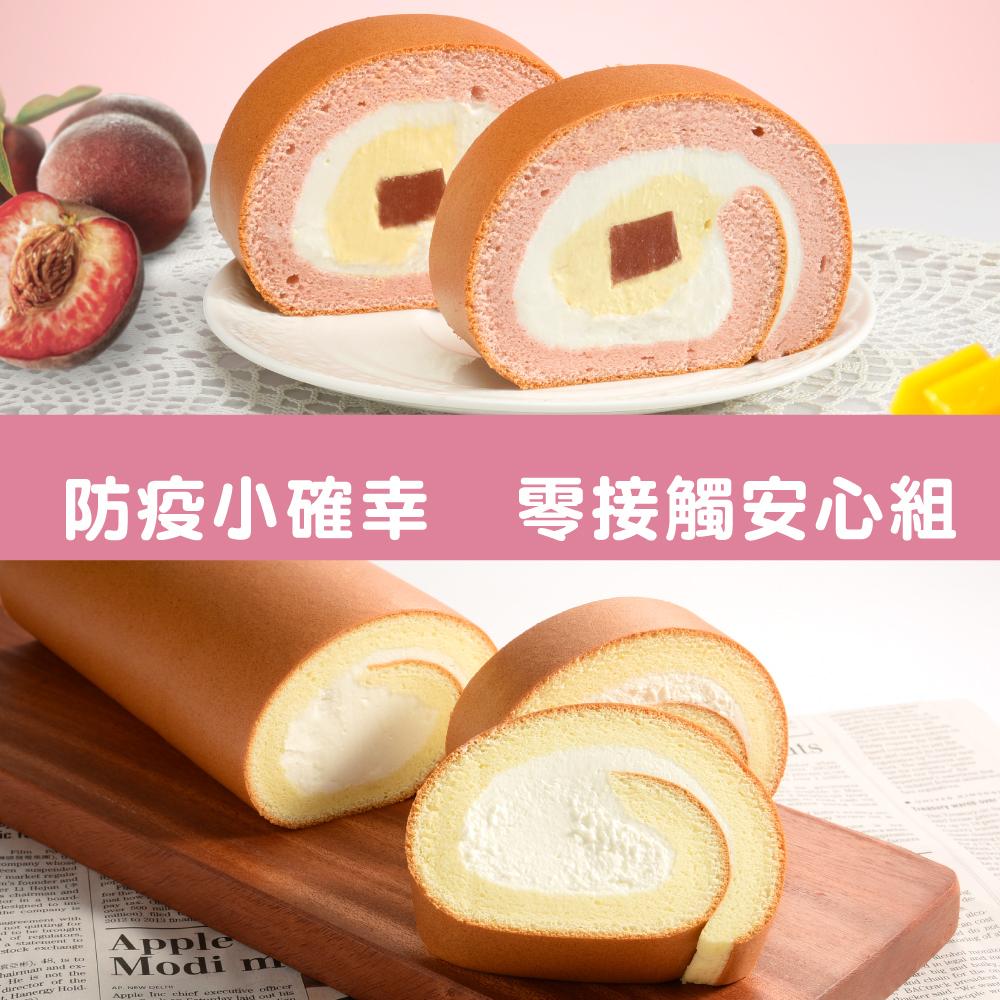 蜜桃芒果生乳捲+原味生乳捲