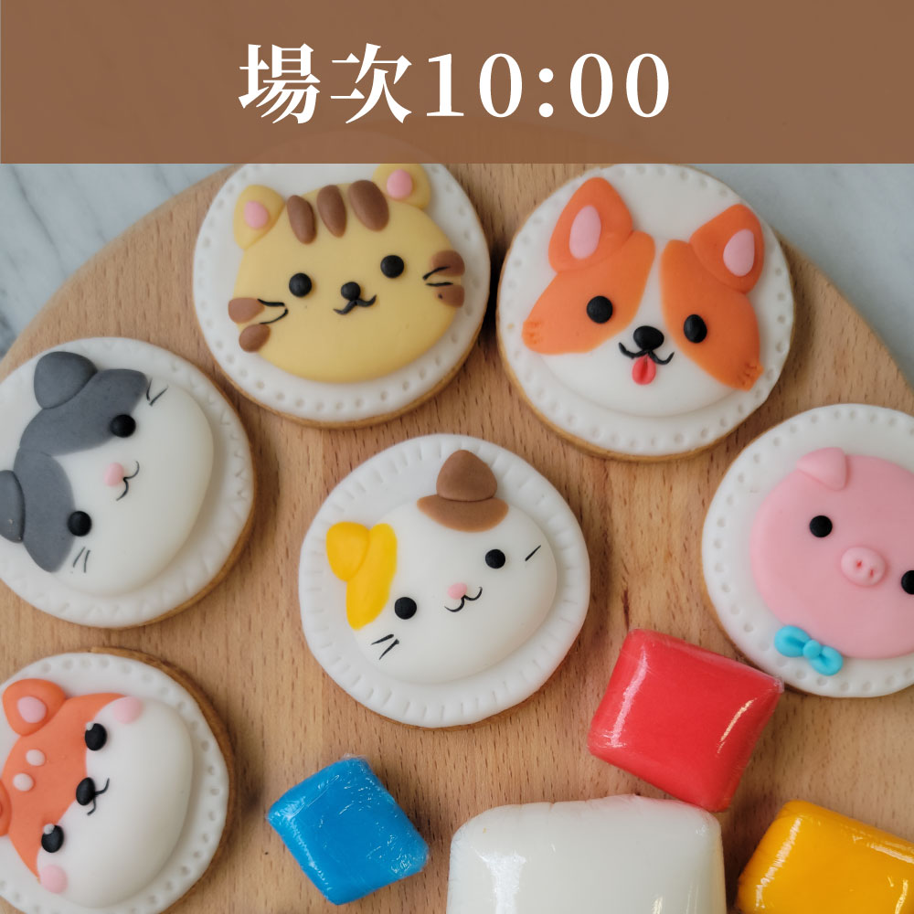 【10:00】翻糖萌寵餅乾組
