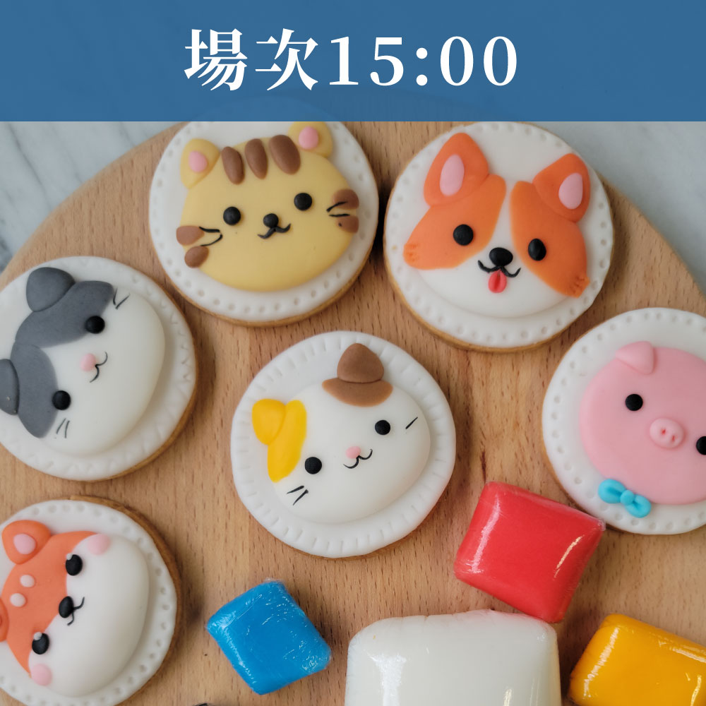 【15:00】翻糖萌寵餅乾組