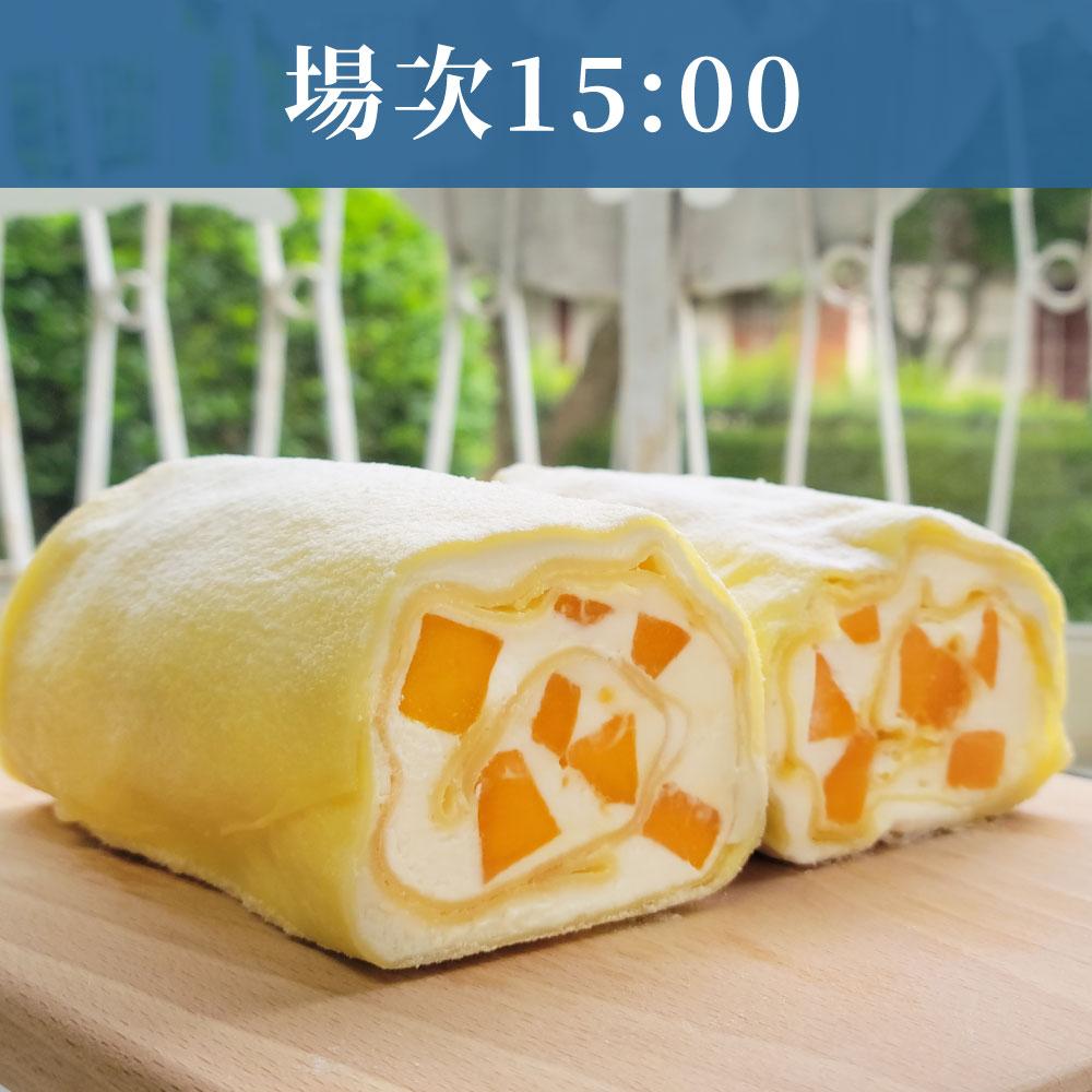 【15:00】新鮮芒果捲捲捲