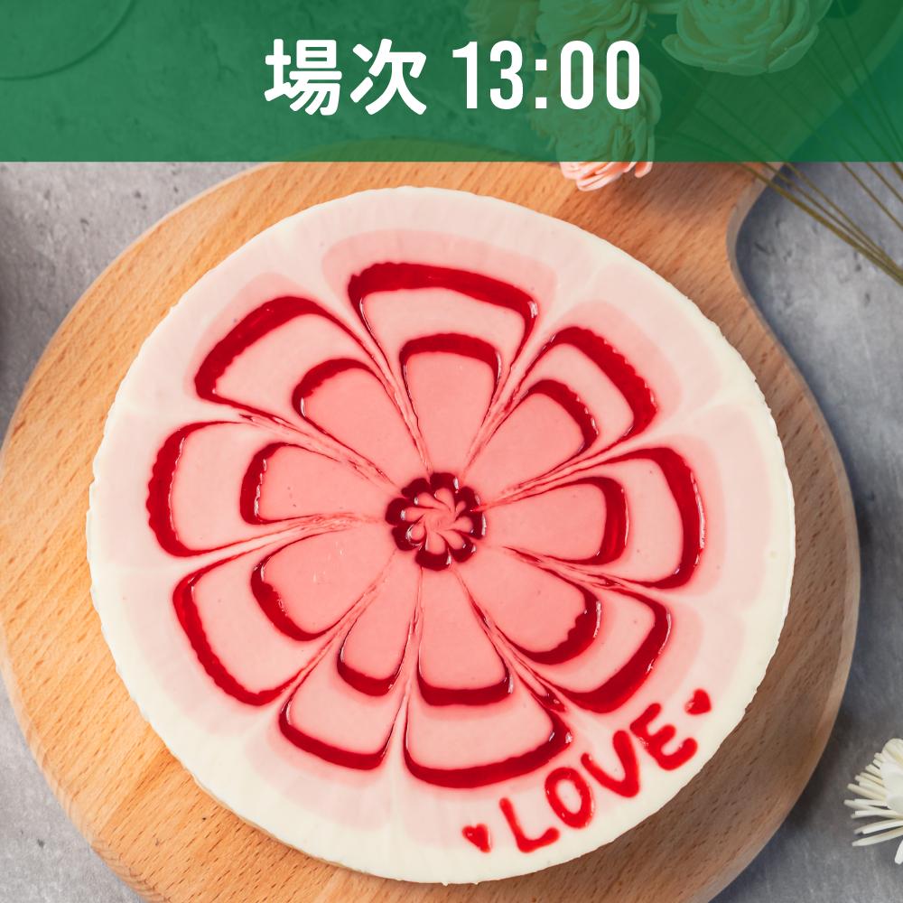 【13:00】莓果花園生乳酪(6吋)