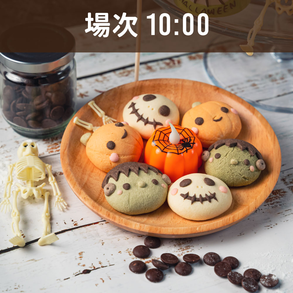 【10:00】怪奇巧克流心酥(15個)