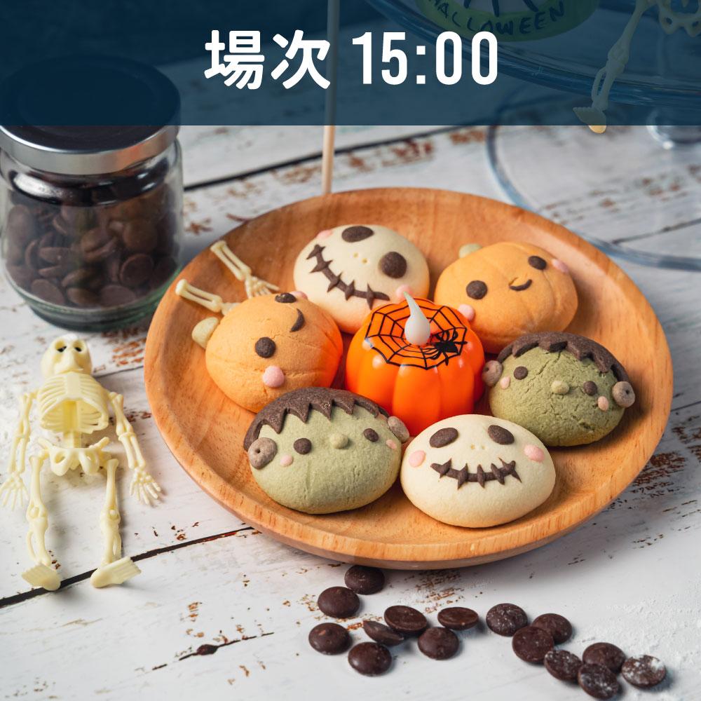 【15:00】怪奇巧克流心酥(15個)