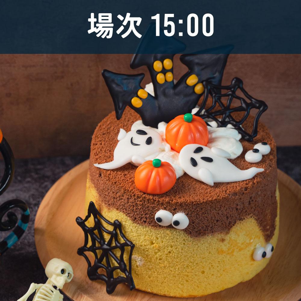 【15:00】幽幽戚風古堡(6吋)