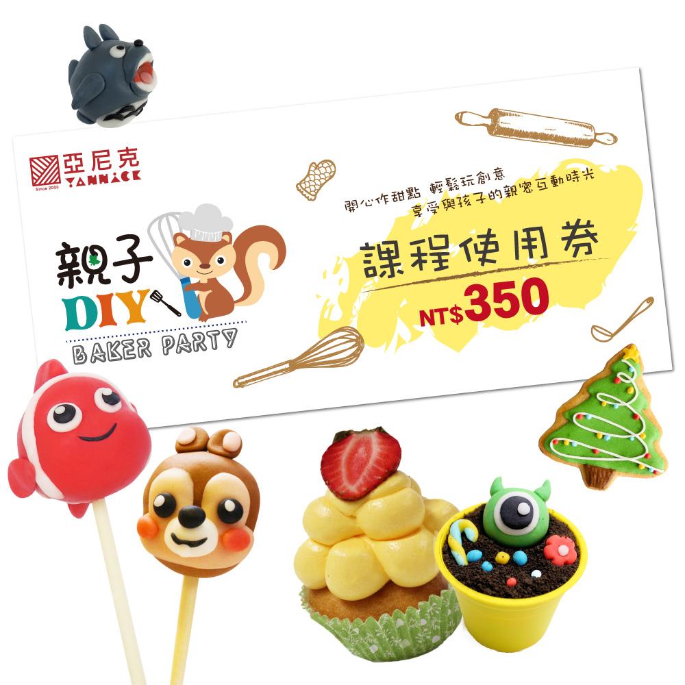 親子DIY課程券【隨享卡好康】