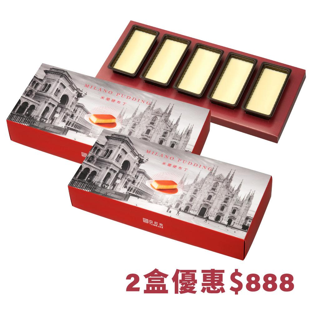 【2盒優惠價】米蘭硬布丁5入禮盒