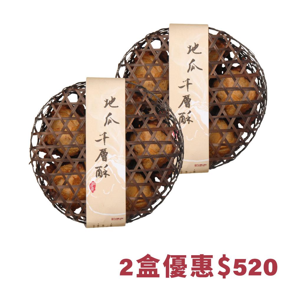 【2盒優惠價】地瓜千層酥禮盒