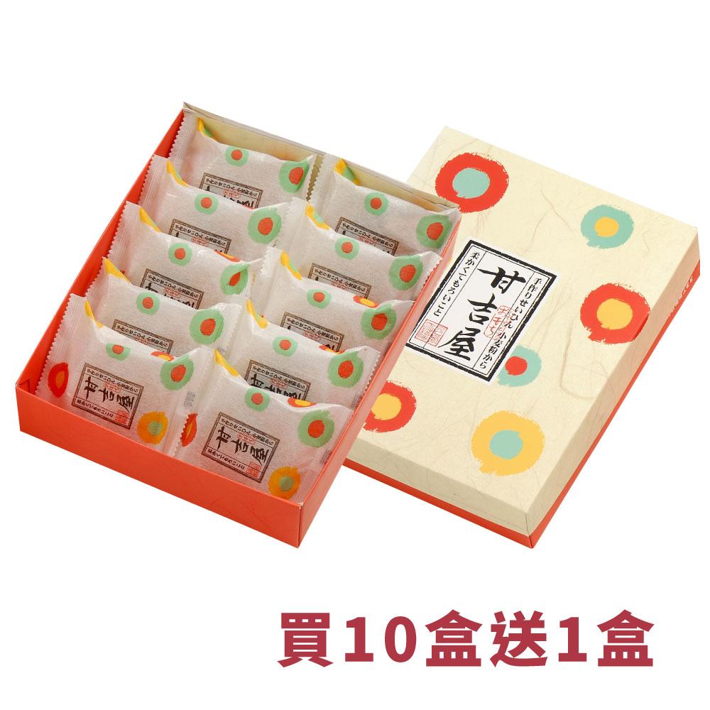 【買10送1】芝麻-黑糖麻糬綜合禮盒