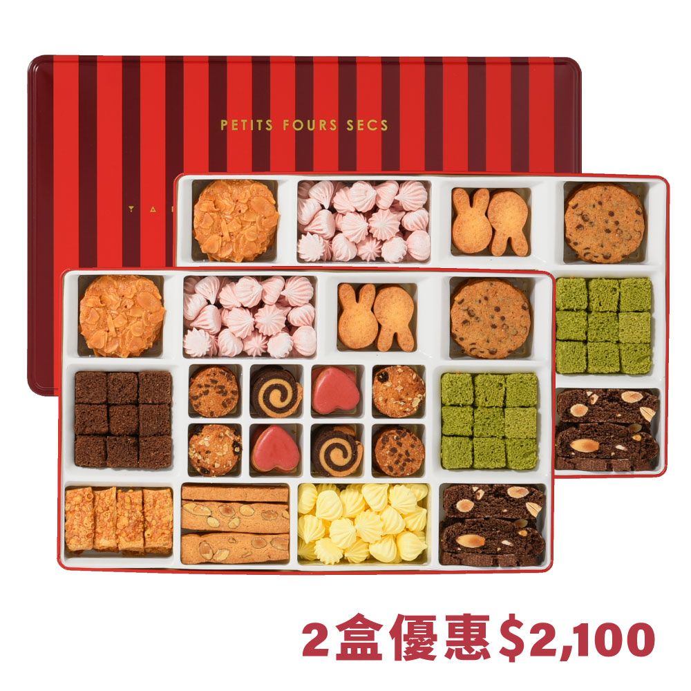 【2盒優惠價】一口餅乾分享禮盒
