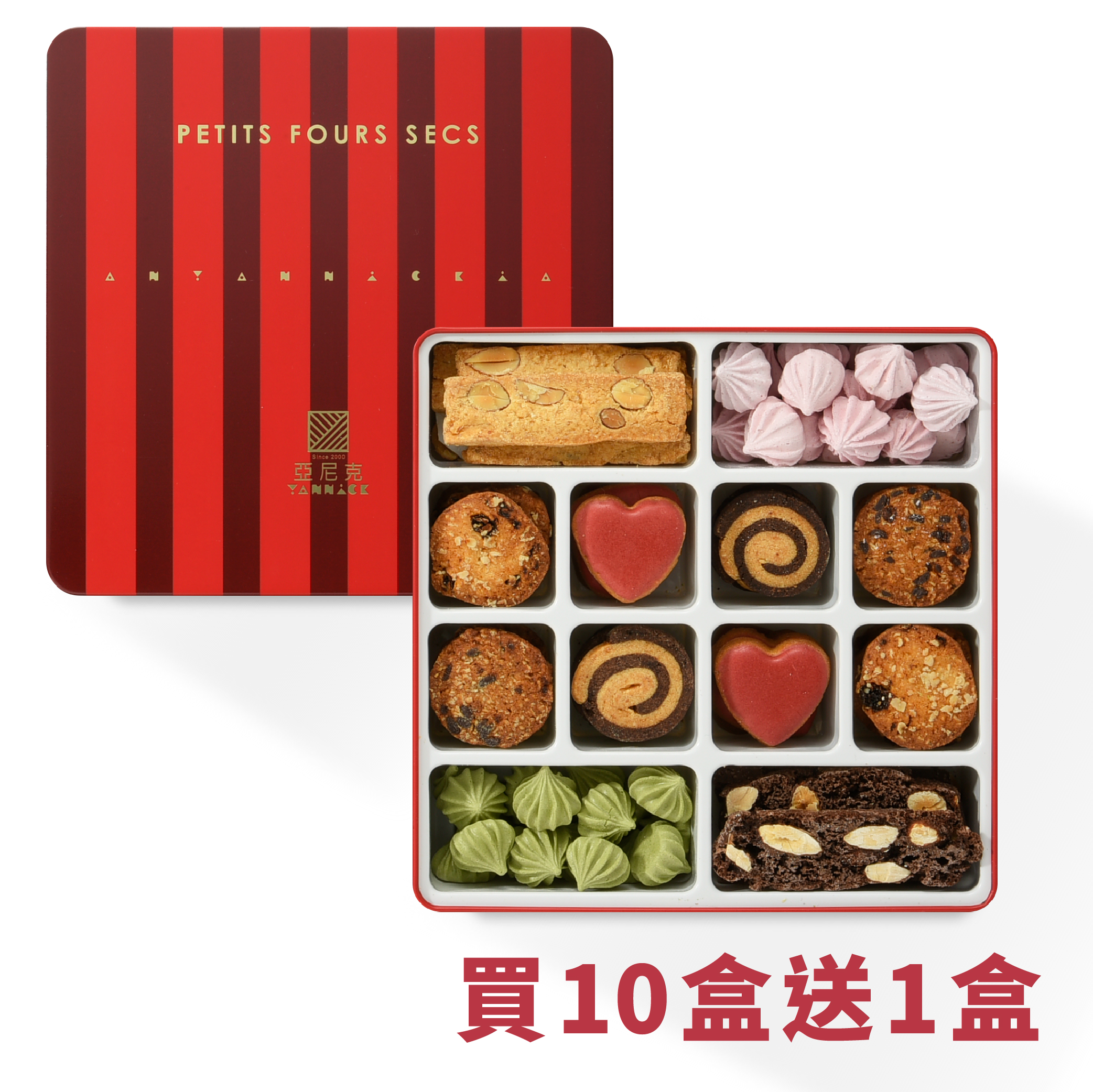 【買10送1】一口餅乾綜合禮盒