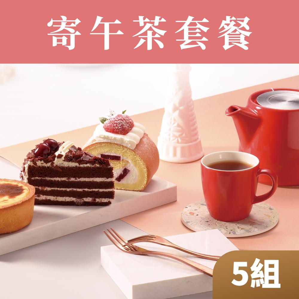 隨享卡寄午茶套餐